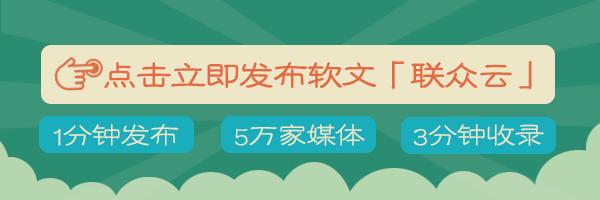 联众云软文发布平台