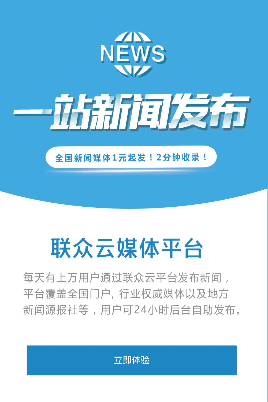 软文发布平台